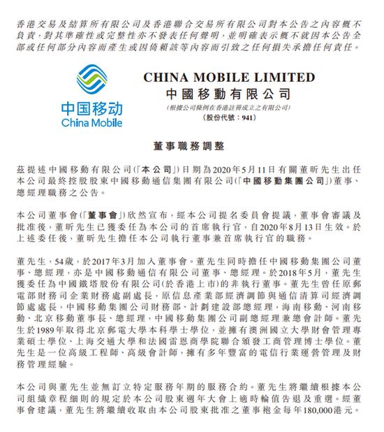 中国移动委任董昕为首席执行官