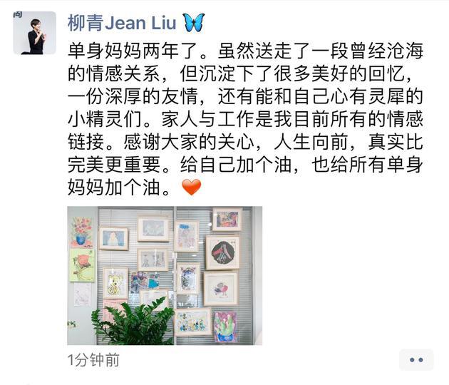 滴滴出行總裁柳青今天在個人朋友圈透露:自己已經離婚兩年