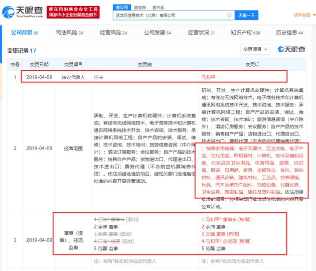 艺龙网江浩退出董事长及经理职位 将加入携程
