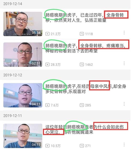 """▲该UP主视频标题多有""""肺癌晚期""""字样"""