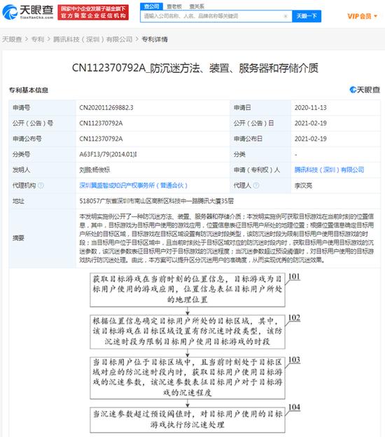 """腾讯公开""""防沉迷""""相关专利 可提升区分沉迷用户准确度"""