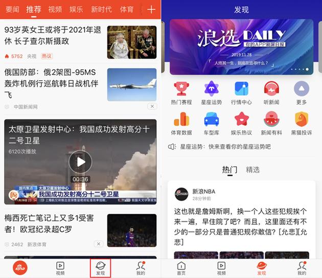 """新浪新闻App""""发现""""频道"""