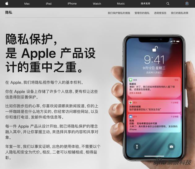 苹果的隐私宣传页面