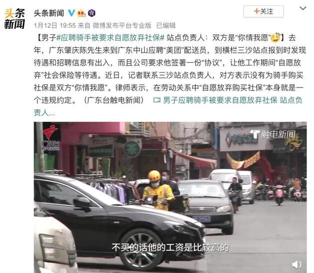 图源:广东台触电新闻