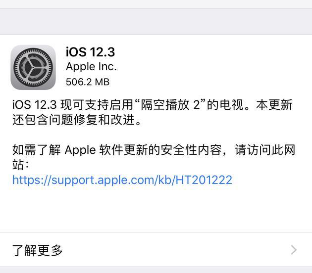 """苹果iOS 12.3更新:支持启用""""隔空播放 2""""的电视"""