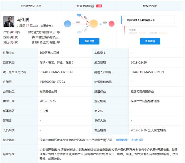 腾讯成立藤青企业管理有限公司 注册资本100万元