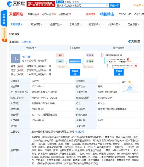 刘强东卸任京东物流全资子公司总经理一职