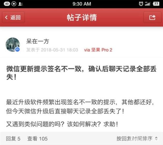 坚果Pro 2微信更新致聊天记录丢失 用户要求退款的照片 - 4