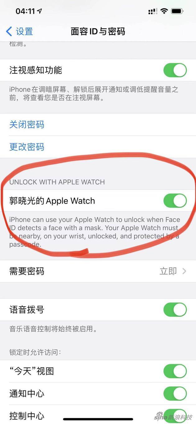 更新了测试版系统后,在Face ID选项中会呈现这个功用,但要求手表系统也要是最新的测试版