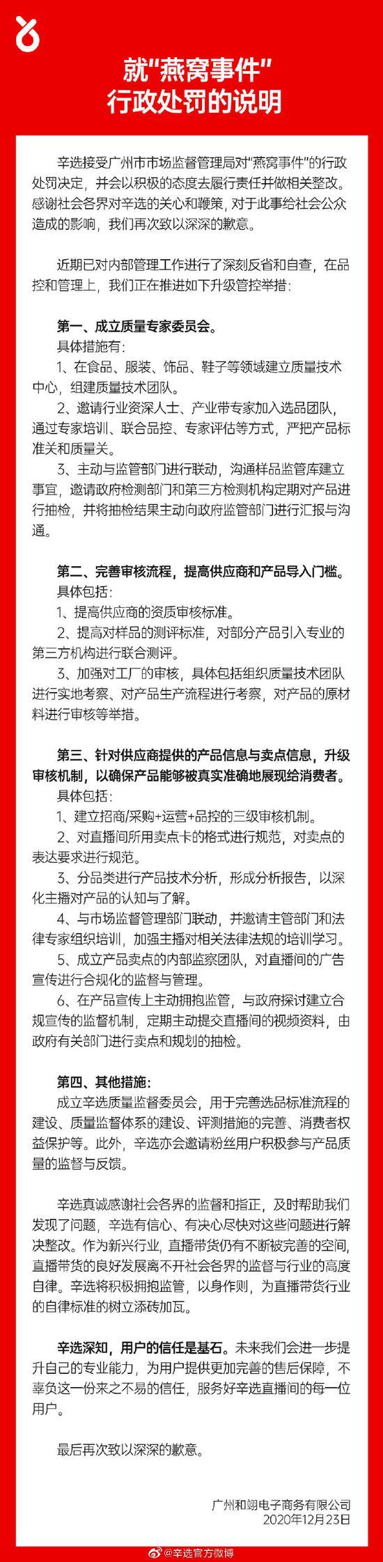 """辛选回应""""燕窝事件""""处罚:接受并积极整改"""