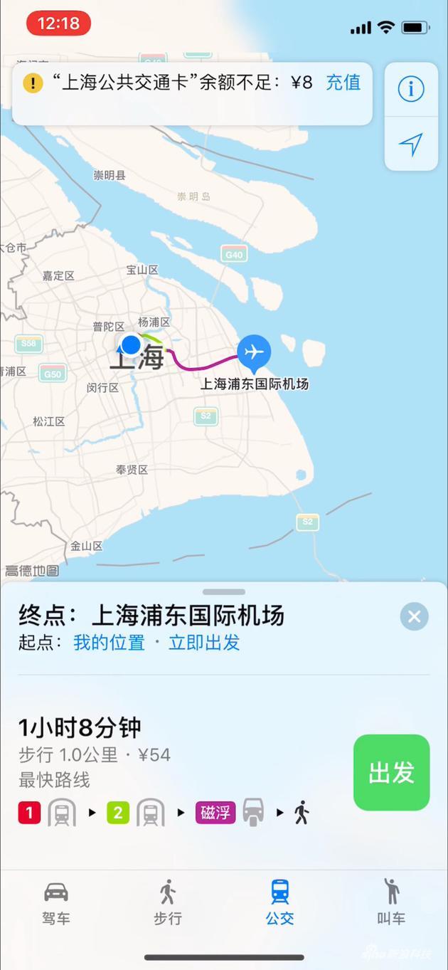 苹果推送iOS 11.3公交卡功能终于实现(附详细攻略)的照片 - 10