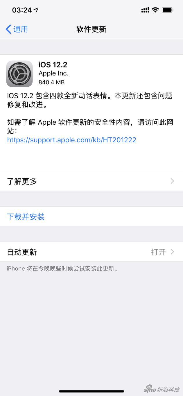 苹果上线iOS 12.2 修补bug更新Apple News+和杂志