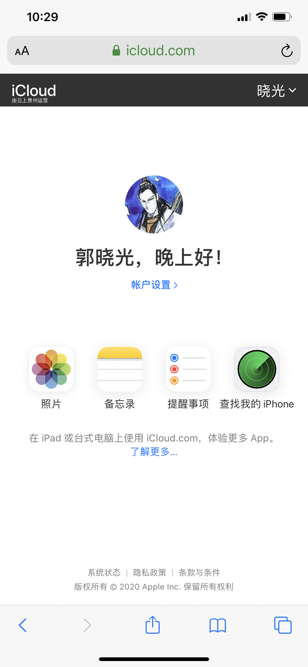 苹果改善网页版的iCloud体验 能上传照片备份