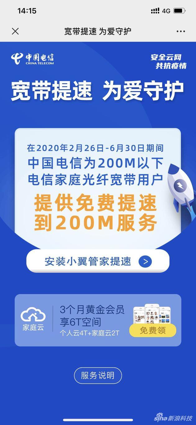 中国电信:今日起至6月底前将为200M以下宽带用户提供提速服务