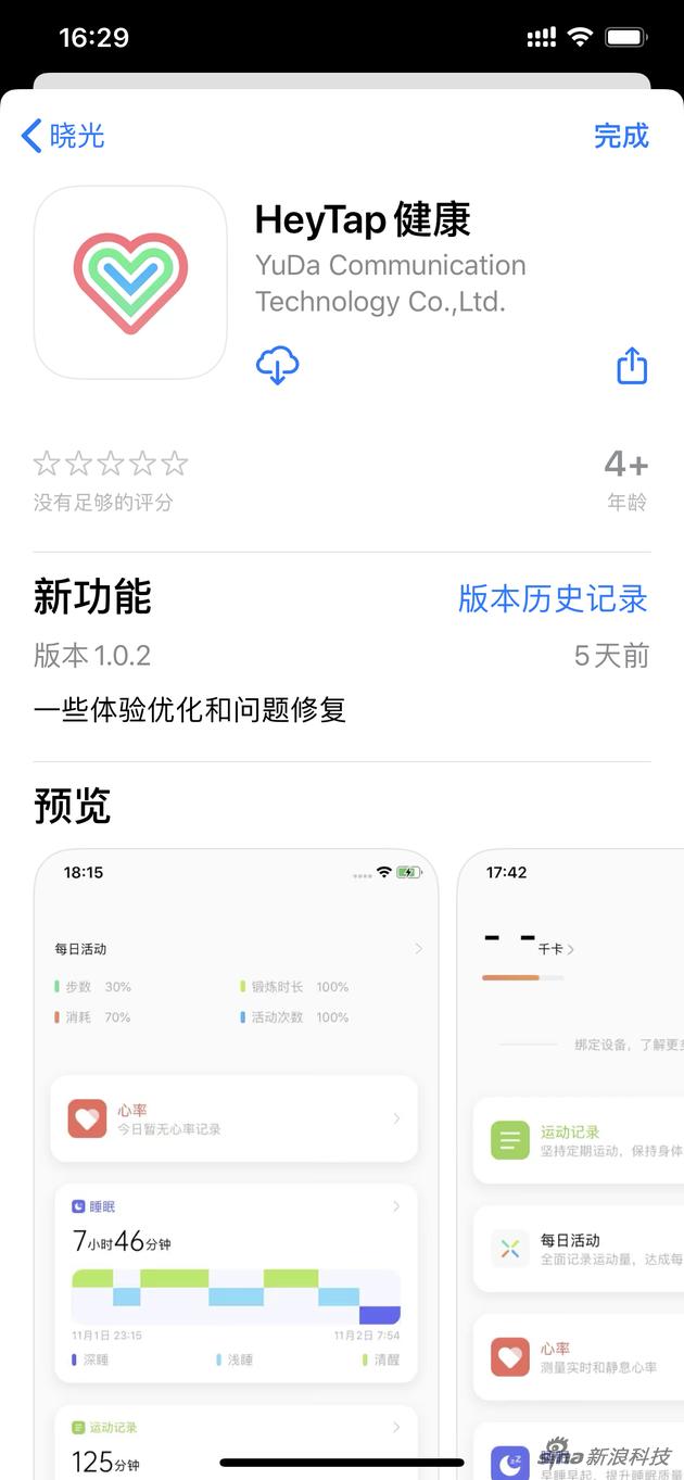 iOS客户端已经上架App Store