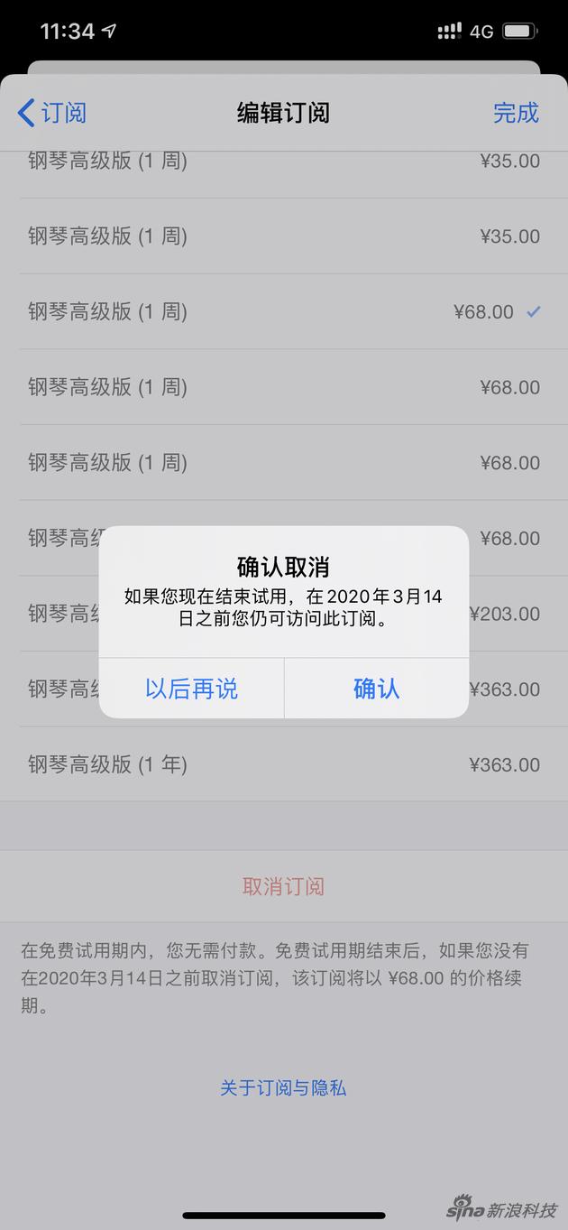 App Store中取消订阅