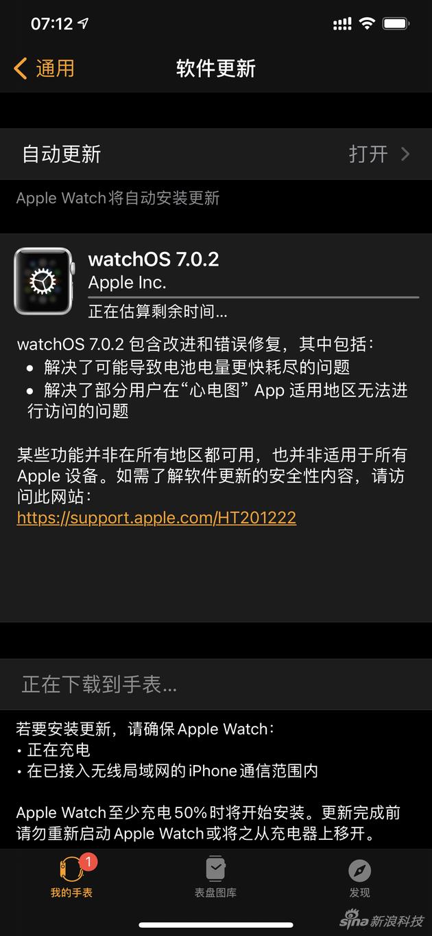 watchOS 7.0.2系统推送