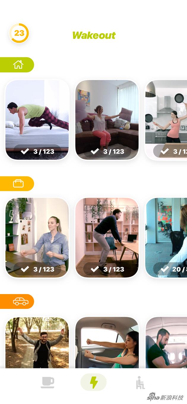 Wakeout! 是一款风格特别的健身软件