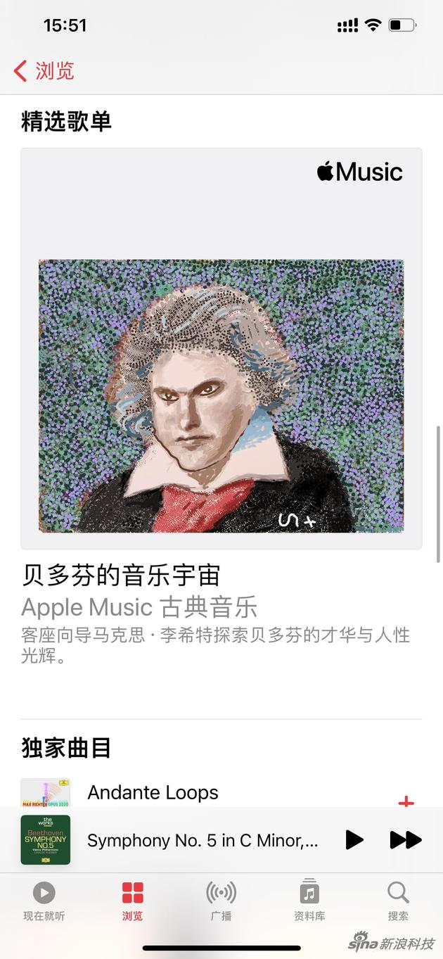 Apple Music伤的贝多芬歌单