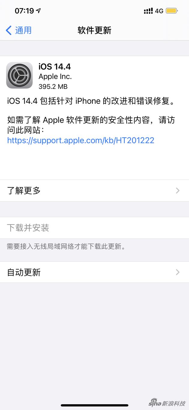iOS 14.4目前已经推送