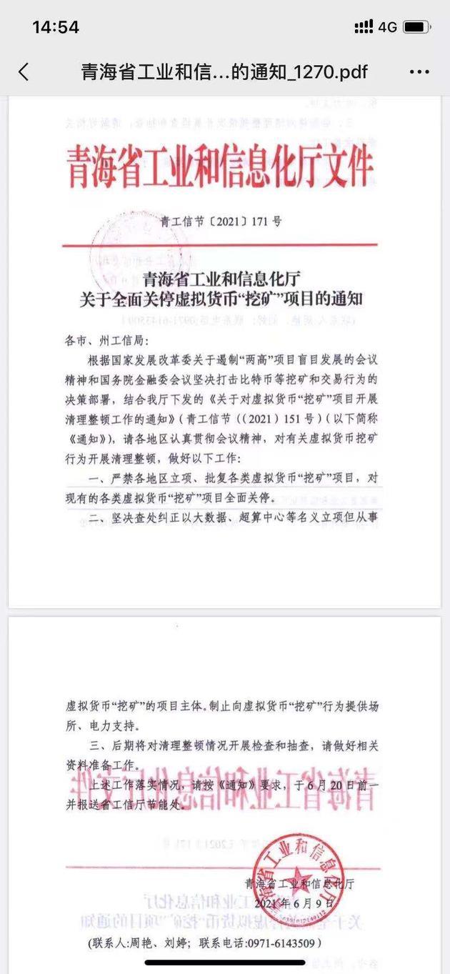 """网传青海省工信厅发布的《关于全面关停虚拟货币""""挖矿""""项目的通知》"""
