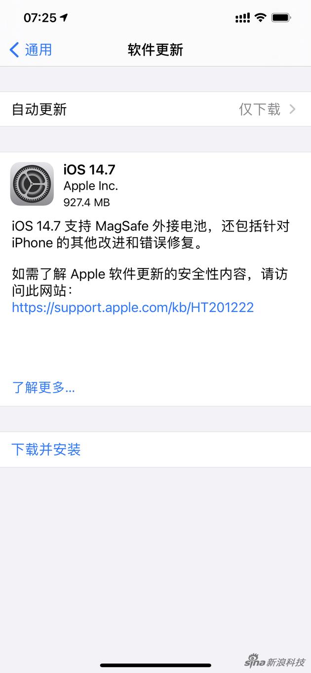 iOS 14.7系统