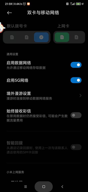 基站升级后5G手机无法用5G网 客服回应称需购买最新5G手机的照片 - 2
