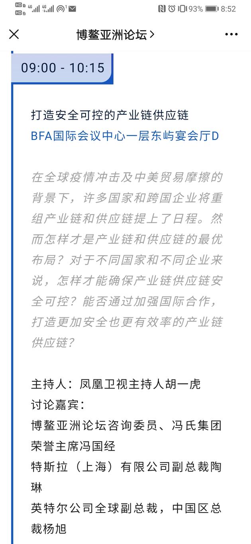 博鳌亚洲论坛原定议程中,陶琳将参与该环节