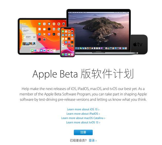 蘋果官方正式推送iOS13公測版