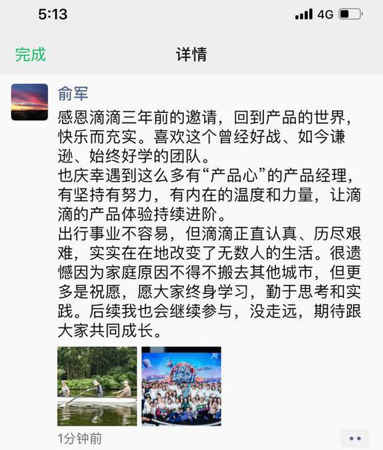 滴滴高级副总裁俞军离职,称因家庭原因离开北京