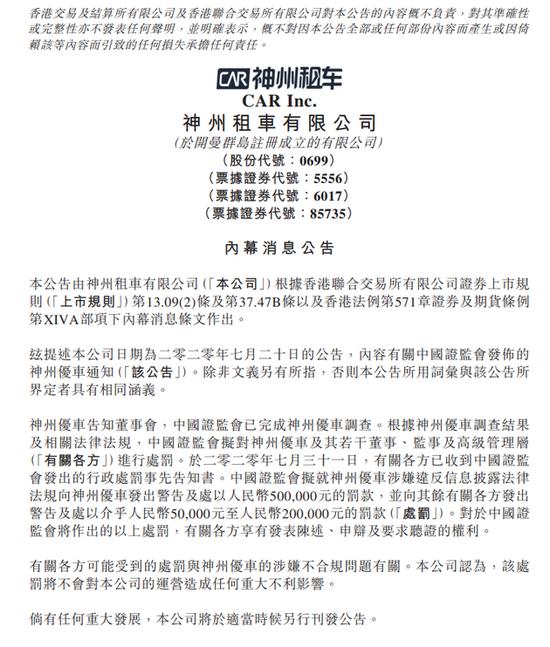 神州租车:中国证监会向神州优车处以50万元罚款
