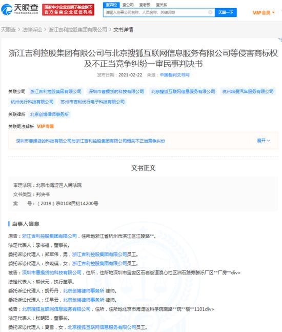 """吉利起诉""""曹操货的""""侵犯""""曹操专车""""商标专用权 获赔10.1万元"""