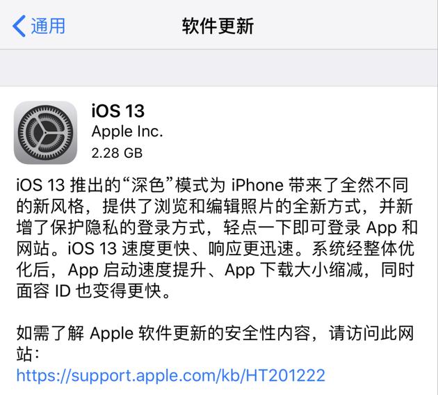 iPhone XS Max的更新包大小为2.28GB