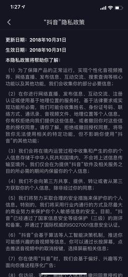 南京公安称抖音侵犯隐私 抖音:指控失...