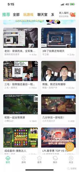 注:熊貓平臺仍有不少主播在直播,截圖自熊貓App
