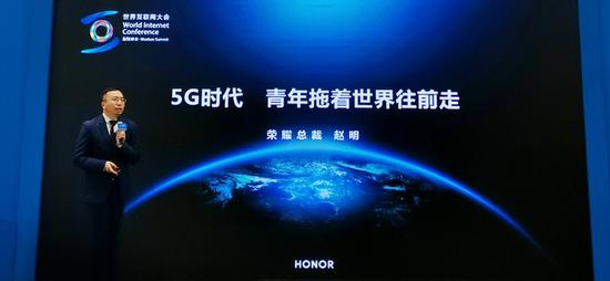 荣耀集团总裁赵明:5G相关产业将会是百万亿人民币级别的大市场