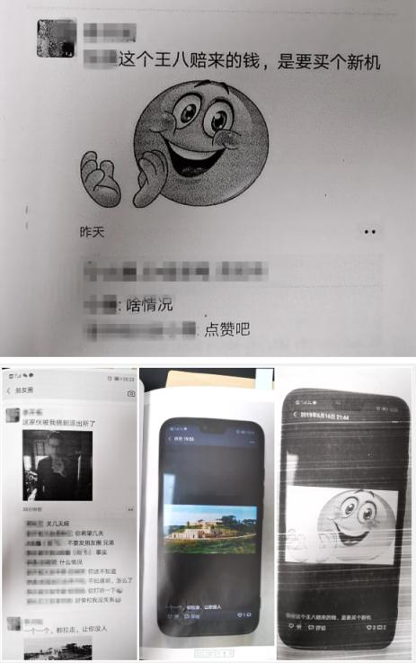 (李某发布辱骂张某朋友圈内容 来源:瓯海法院官方<a href=