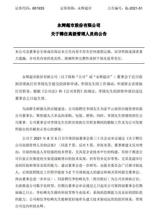 永辉超市:聘任李松峰为首席执行官 全面推进数字化转型