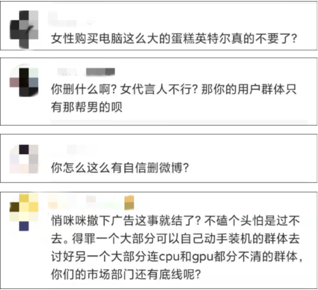 """英特尔找杨笠宣传引发""""性别对立""""骂战 相关内容被下架的照片 - 12"""