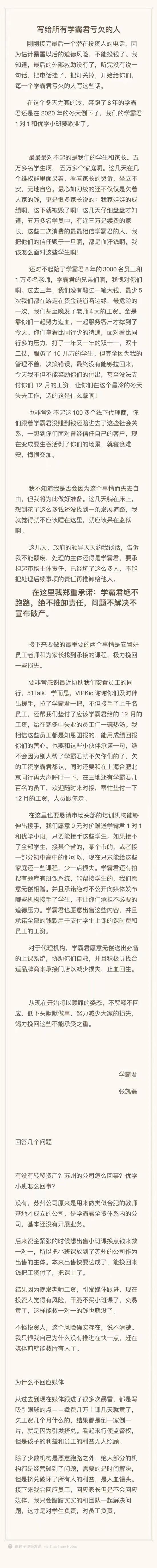 学霸君CEO凌晨发公开信:外部融资无望 问题不解决不宣布破产