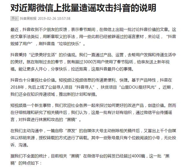 抖音声明:微信上造谣文章是有组织的黑稿 将进行举报