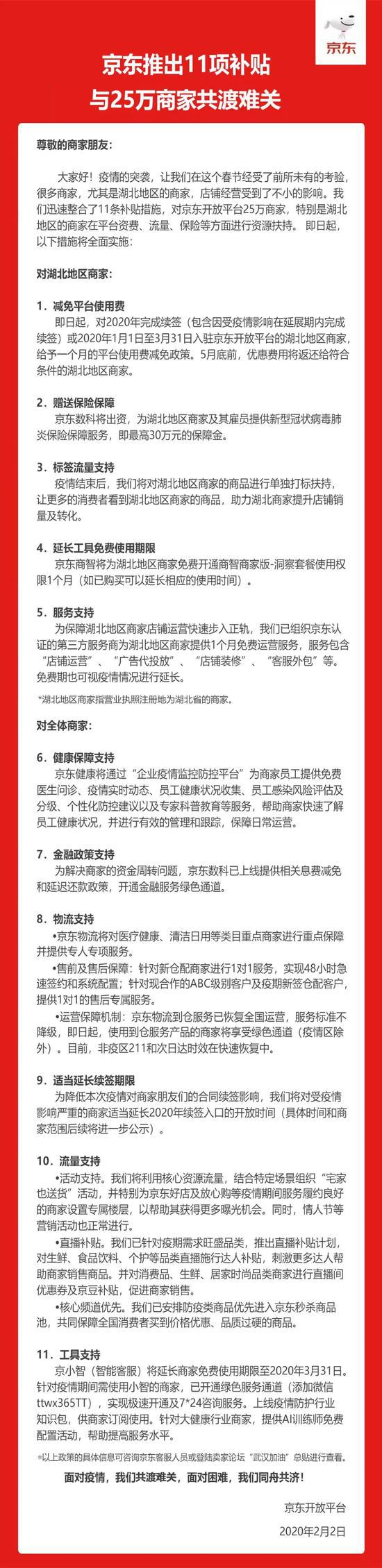 京东面向平台25万商家推出11项补贴支持措施