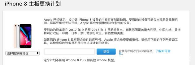 苹果支持页面上线iPhone8主板更换计划