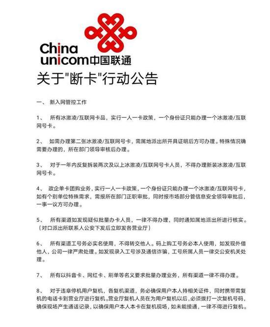 """网传中国联通""""断卡""""行动公告"""