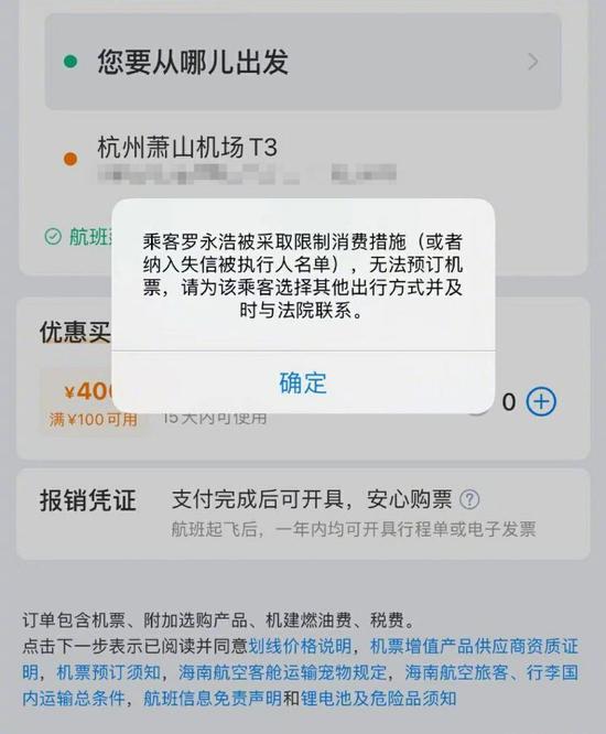 """被限制出行 罗永浩:一直在还债 法院能否不滥用自主裁量权?"""""""