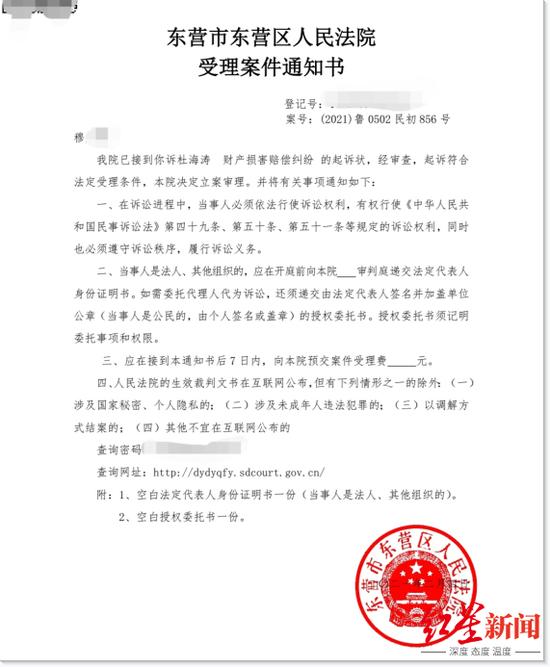 网利宝受害者起诉主持人杜海涛:声称投资网利宝躺着也赚钱