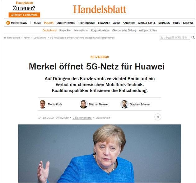 """德国5G建设向华为开放,打了个政治正确的""""擦边球..."""