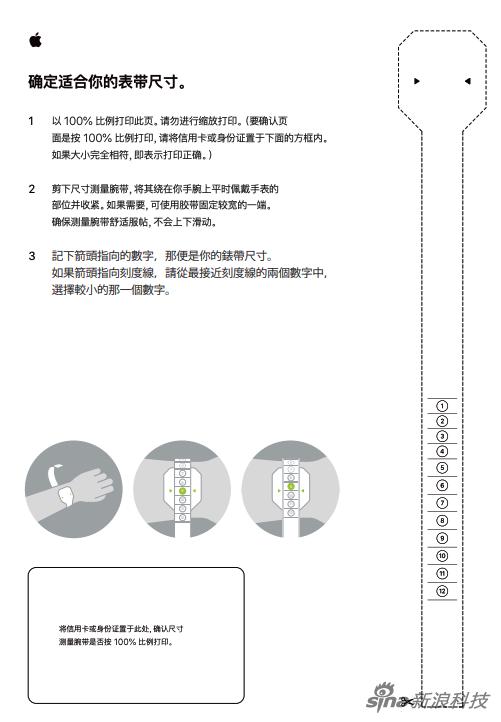 苹果官网提供了一个打印版测量工具