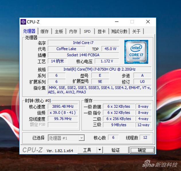 CPU详细信息