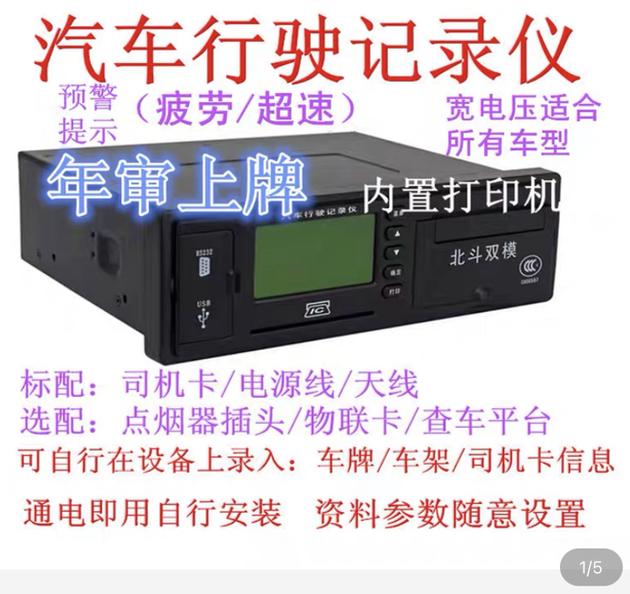 图:某电商网站的行车记录仪